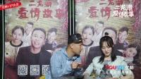 《二龙湖爱情故事》马峰戏外表白理想女友,竟然是她!