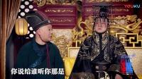 卡司后台看《皇帝与太监》笑成一片