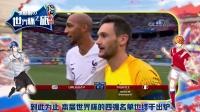 法国队挺进决赛 比利时遗憾退场