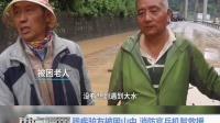 热点播报法治中国60分20180713 高清
