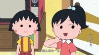 樱桃小丸子 第二季 1159 预告 日语版