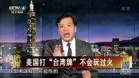 """美国打""""台湾牌""""不会玩过火 海峡两岸2017 20180715 高清版"""