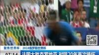 2018俄罗斯世界杯:法国大胜克罗地亚  时隔20年再次捧杯 新闻早报 180716