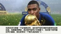 2018世界杯落幕法国获最终冠军 姆巴佩:成为世界冠军便是我想要传达的信息