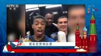 【秀翻世界杯】法国队更衣室里欢乐多 总统马克龙探班与众球员同欢庆