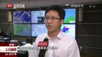 面对强降雨  北京市启动防汛Ⅳ级应急响应 北京新闻 180716