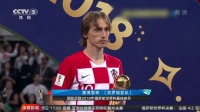 莫得里奇(克罗地亚队)国际足联2018年俄罗斯世界杯最佳球员体育新闻20180716 高清