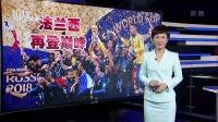 2018俄罗斯世界杯:圆满落幕  法国时隔20年再捧金杯 新闻夜线 180716