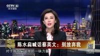 陈水扁喊话蔡英文:别放弃我 海峡两岸2017 20180717 高清版