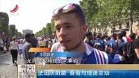 世界杯:法国队凯旋 香街与球迷互动
