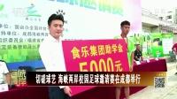 蔡英文批国民党 遭吴敦义回击 海峡两岸2017 20180718 高清版