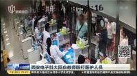 西安电子科大回应教师殴打医护人员 上海早晨 180719