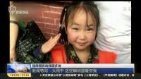 强降雨影响我国多地:新闻特写——大雨中  这些瞬间温暖你我 上海早晨 180719