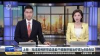 上海:完成首例脐带血造血干细胞移植治疗高IgE综合征 上海早晨 180719