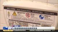 劳动报:2号线等地铁将启动厕所改造  上海早晨 180719