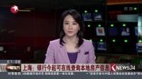 上海:银行今起可在线查询本地房产信息看东方20180719 高清
