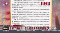 新京报:录取了没报到,怎么避免浪费教育资源看东方20180719 高清