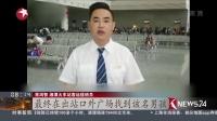 湖南:暑期孩子乘火车 一不小心下错车看东方20180719 高清