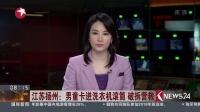 江苏扬州:男童卡进洗衣机滚筒 破拆营救看东方20180719 高清