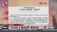 """解放日报:""""12348上海法网""""获好评看东方20180719 高清"""