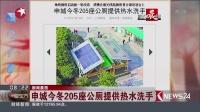 新闻晨报:申城今冬205座公厕提供热水洗手看东方20180719 高清