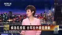 病急乱投医 台军拉外援造潜艇 海峡两岸2017 20180721 高清版