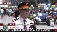 """受台风""""安比""""影响  北京南站今天停运34对列车 北京您早 180722"""