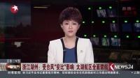 """浙江湖州:受台风""""安比""""影响 太湖航区全面禁航看东方20180722 高清"""