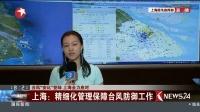 """台风""""安比""""登陆 上海全力应对 上海防汛指挥部:台风""""安比""""已经进入江苏境内 东方新闻 20180722 高清版"""