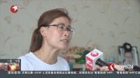 陕西:女子网购银环蛇被咬致死 谁该负责? 东方新闻 20180722 高清版