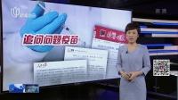 武汉生物去年同被爆出问题百白破疫苗:40万支销往重庆河北  被要求立即停止使用 新闻夜线 180722