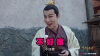 《古剑奇谭2》花絮特辑:二皇子的美食节目