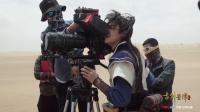 《古剑奇谭2》场景特辑:腾格里沙漠片场