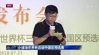 小球场世界杯启动中国区预选赛