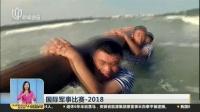 国际军事比赛-2018  新闻链接:三栖劲旅——中国海军陆战队 午间新闻 180729