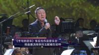现场:韩磊献唱《手写的流年》张宏光作品音乐会