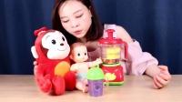 《小伶玩具》和香肠猴玩过家家啦, 还等什么快来玩吧