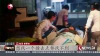杭州:奔驰车连撞行人致4死13伤 肇事者回忆:疑似汽车刹车失灵看东方20180731 高清