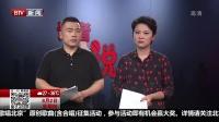 广西柳州 男子驾车连撞挡道汽车11次 带了20万急着去发工资都市晚高峰(下)20180802 高清