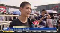 ChinaJoy周末爆棚  观众尽享电竞娱乐盛宴  上海早晨 180805