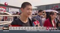 上海 ChinaJoy周末爆棚 观众尽享电竞娱乐盛宴看东方20180805 高清