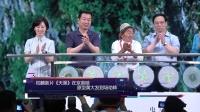 柏麟新片《天渠》在京首映 原型黄大发到场助阵