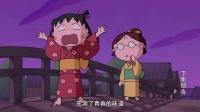 樱桃小丸子 第二季 1162 预告 日语版