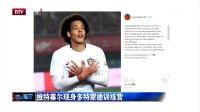 U20世界杯  中国队开门红
