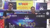 成都赛区现场精彩集锦_WESG2018-2019赛季