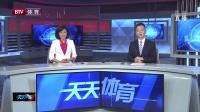 中国体育彩票超级大乐透开奖公告 天天体育 180808
