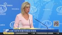 俄罗斯:美随意制裁无根据  俄着手研究反制措施 新闻夜线 180810
