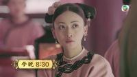 TVB【延禧攻略】第6集預告 瓔珞要坐監!?