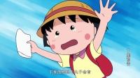 樱桃小丸子 第二季 1163 预告 日语版