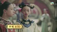 TVB【延禧攻略】第8集預告 瓔珞俾高貴妃割舌頭!?